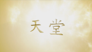 天堂 (The Truth About Heaven) (Chinese - Simplified)