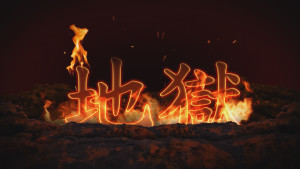 地獄 (The Truth About Hell) (Chinese - Traditional)