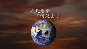 人死后会往何处去?(Where Do We Go When We Die?) (Chinese - Simplified)