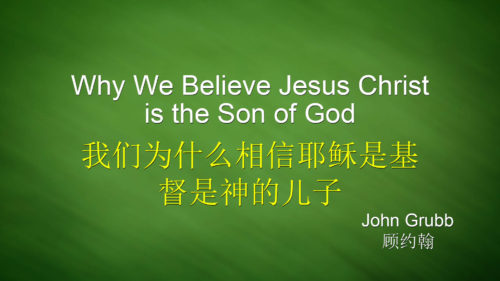 Chinese-Why-Do-We-Believe-Jesus-is-the-Son-of-God.jpg