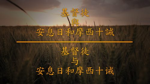 Chinese-The Christian the Sabbath and the Ten Commandments