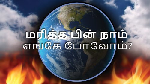 Tamil Where Do We Go When We Die