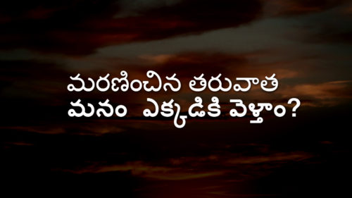 Telugu Where Do We Go When We Die?